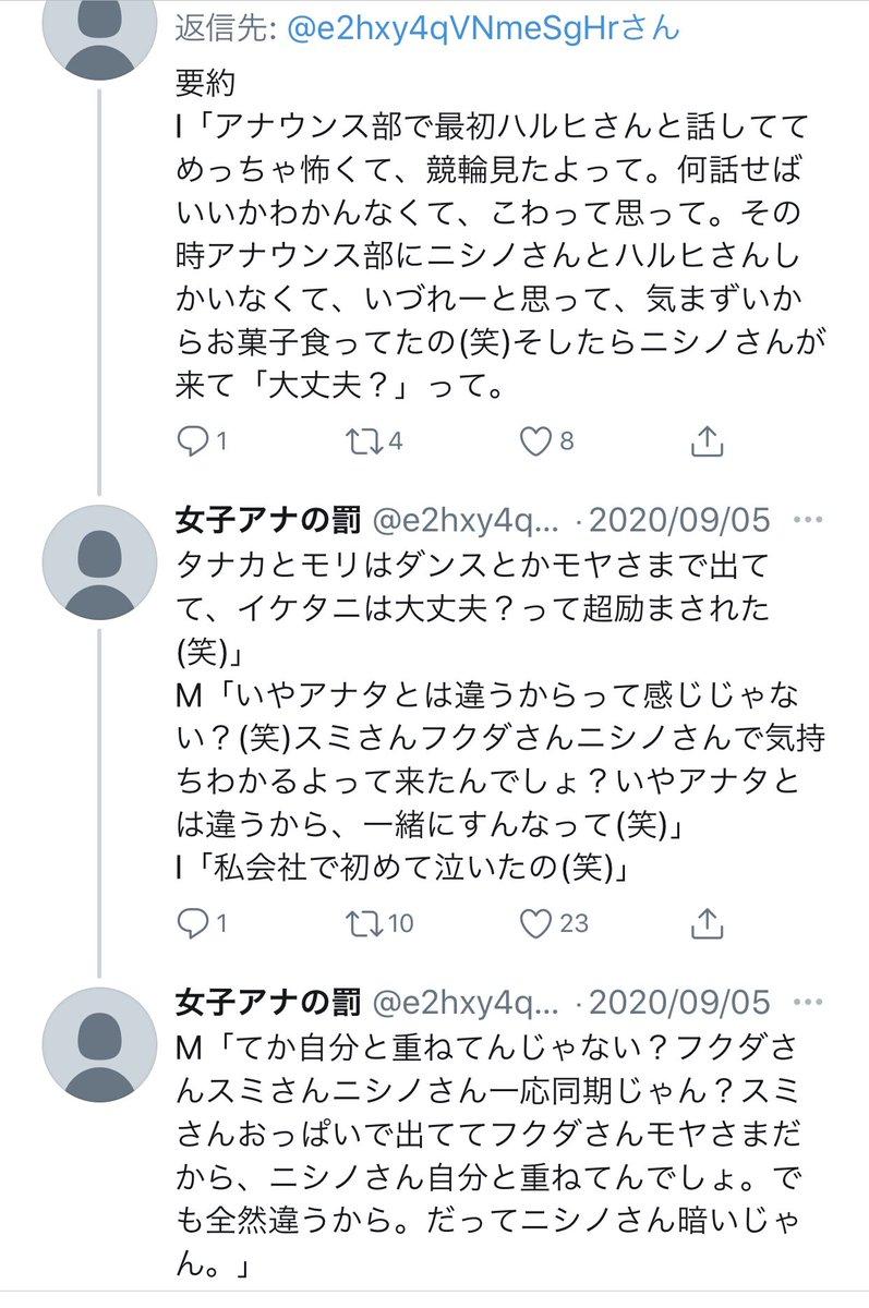 西野アナは4月からNY支局勤務で良かったね 数年後、日本に帰ってきたら西野さん出世コースだから、Mの森香澄アナ(25)とIの池谷実悠アナ(23)はヤバイね 2人とも早く結婚相手でもみつけて寿退社しないと……  モーサテ担当からNY支局勤務ってテレ東では皆出世… https://t.co/F4eKjK8APA https://t.co/3mlGnO6aot