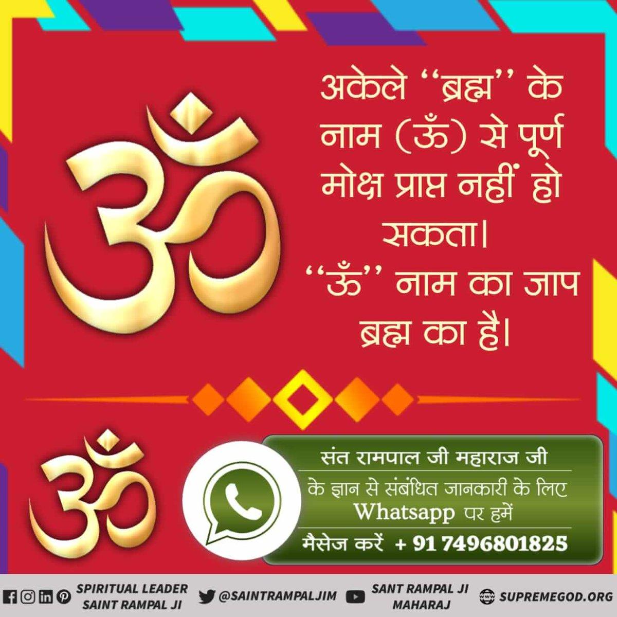 ॐ_का_रहस्य #shivay #omnamahshivaya #ujjain #aghori #shiva #lordshiva #harharmahadev #bambambhole  #mahadeva #shiv #bhole #amarnath #badrinath #kedarnath #rudra #shakti #bhakti #guru #satsang #yogi #shivbhakt #devi #bholebaba #mahakaal #somnath #shambhu #ganga #SaintRampalJi https://t.co/oRh0xwKvLk