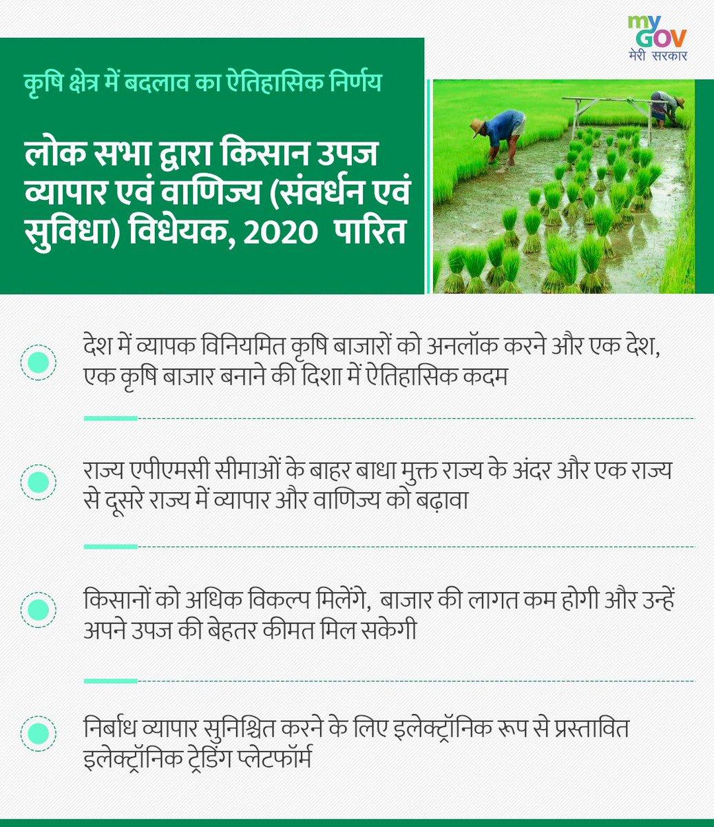किसानों के हित में महत्वपूर्ण कृषि विधेयकों के लोकसभा में पारित होने पर PM @narendramodi जी, कृषिमंत्री @nstomar जी व किसान भाईयों को बधाई और सभी सांसदों को धन्यवाद। यह किसानों को उपज का उचित मूल्य दिलाने व उनकी आय वृद्धि में अहम भूमिका निभायेगा। #JaiKisan #AatmaNirbharKrishi