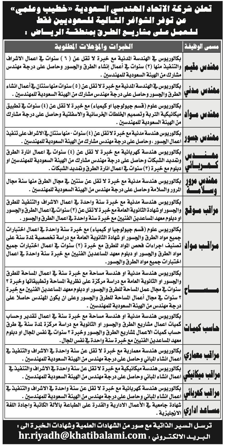 تعلن شركة الاتحاد الهندسي السعودية عن توفر (14) وظيفة هندسية وإدارية للسعوديين  للعمل في عقود مشاريع الطرق بمنطقة #الرياض   #الرياض_الان #وظائف #الهلال_بختاكور #وظيفة