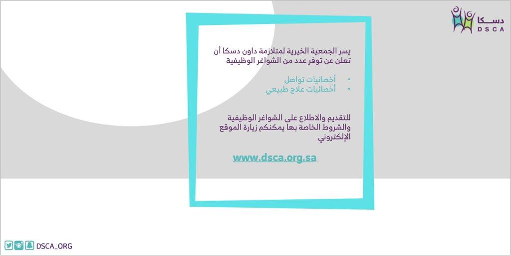 تعلن #جمعية_دسكا بالرياض عن توفر وظائف شاغرة للنساء - أخصائيات تواصل - اخصائيات علاج طبيعى للمزيد https://dsca.org.sa/%d9%86%d9%85%d9%88%d8%b0%d8%ac-%d8%a7%d9%84%d8%aa%d9%88%d8%b8%d9%8a%d9%81/ #وظائف_نسائية #وظائف #توظيف #وظيفة