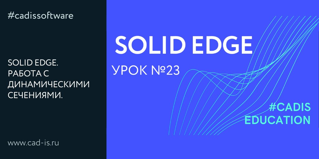 New video! #SolidEdge. Working with dynamic cross sections. #cadissoftware 📽️https://t.co/a86zatkStz https://t.co/HYBTvI1SbL