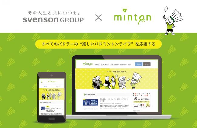 株式会社mintonは、2019年4月よりスヴェンソングループに参画しています。「mintonライブスコア」や「Gappari」などのサービス立ち上げも、グループ入りにより新規事業への挑戦がしやすくなったことで実現しました。#minton #スヴェンソン #スポーツ事業