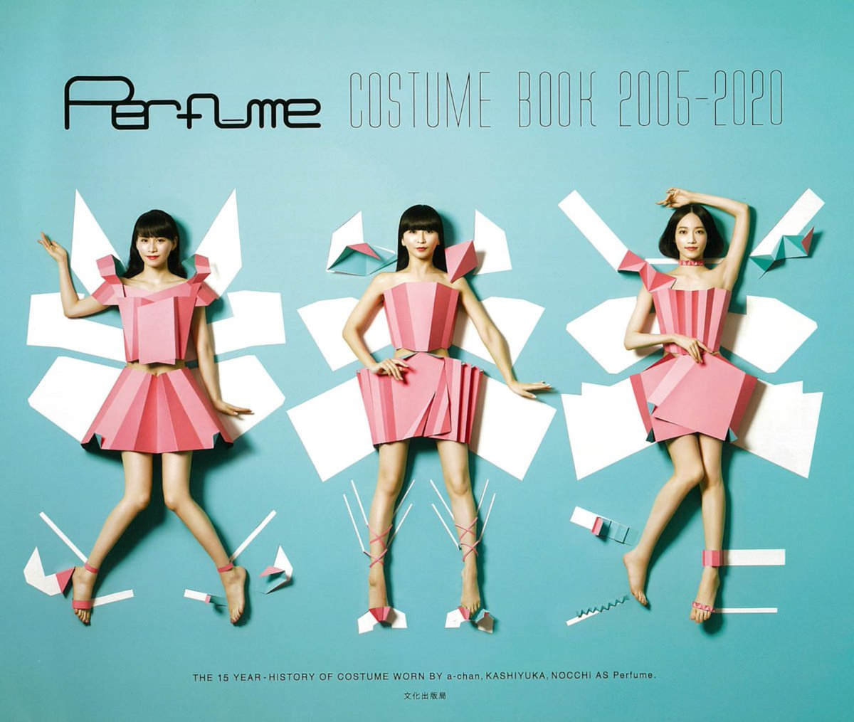 【訂正】Perfumeのデビューから15年分の衣装を紹介するコスチュームブックが発売。保管されていた3人の衣装を計761着を画像付きで解説します。表紙と巻頭ヴィジュアルは吉田ユニが担当。