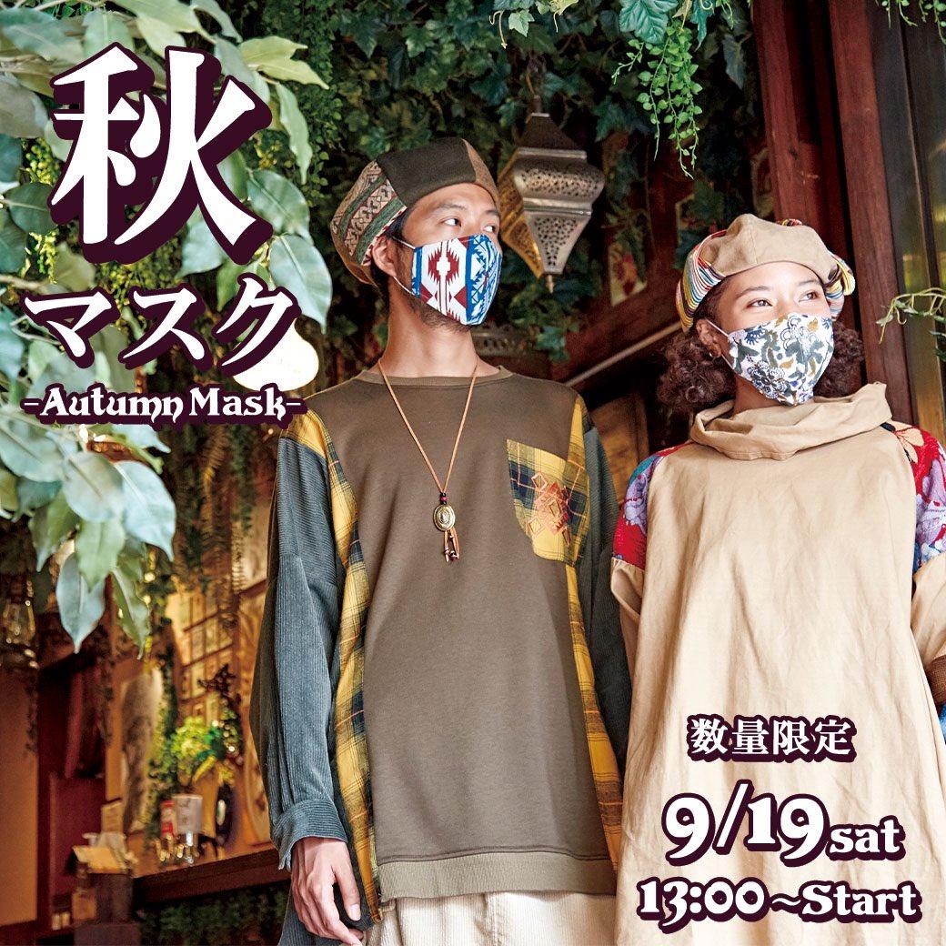 【チャイハネ】秋マスク 新登場9月19日発売スタート大好評の夏マスクに続き秋ファッションにもぴったりなマスクを販売