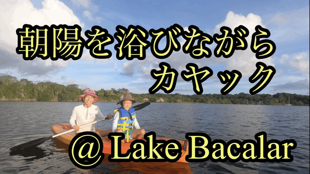 メキシコ東部・ユカタン半島  キンタナーロ州に位置するバカラル湖  https://t.co/5q48usLFHb   巨大ハリケーン襲来により本来の美しさは見られませんでしたが、湖畔キャンプ楽しんできました  #メキシコ🇲🇽  #LakeBacalar  #世界一周  #親子旅 https://t.co/Axfkaj7XC9