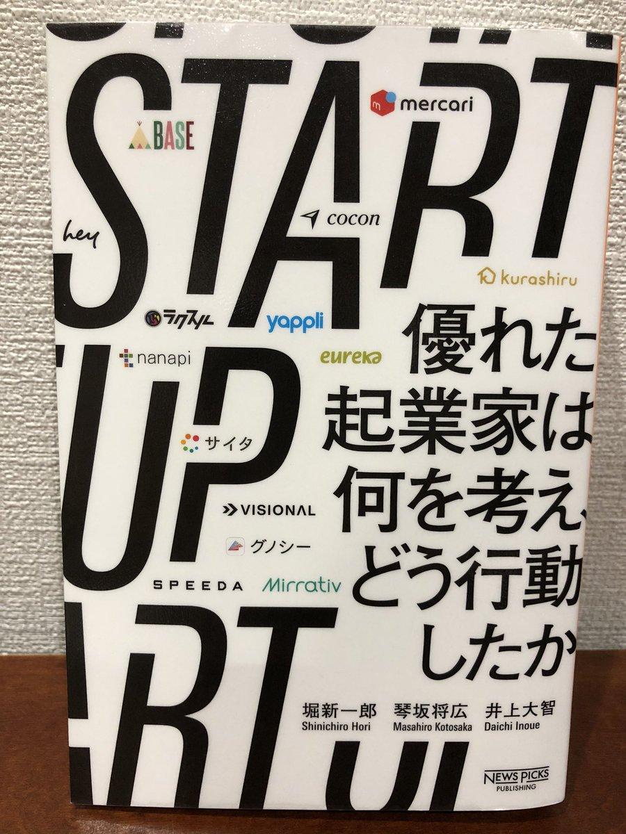#読了STARTUP 優れた起業家は何を考え、どう行動したか 起業をする上での手順が具体的なエピソードによってまとめられている。私が最も参考になった点は、プロダクトマーケットフィットの事例。リリースする前に徹底的にユーザーテストを実施して、プロダクトの改善を繰り返すのみ。