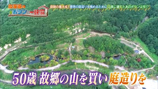 と 北海道 ポツン どこ 一軒家