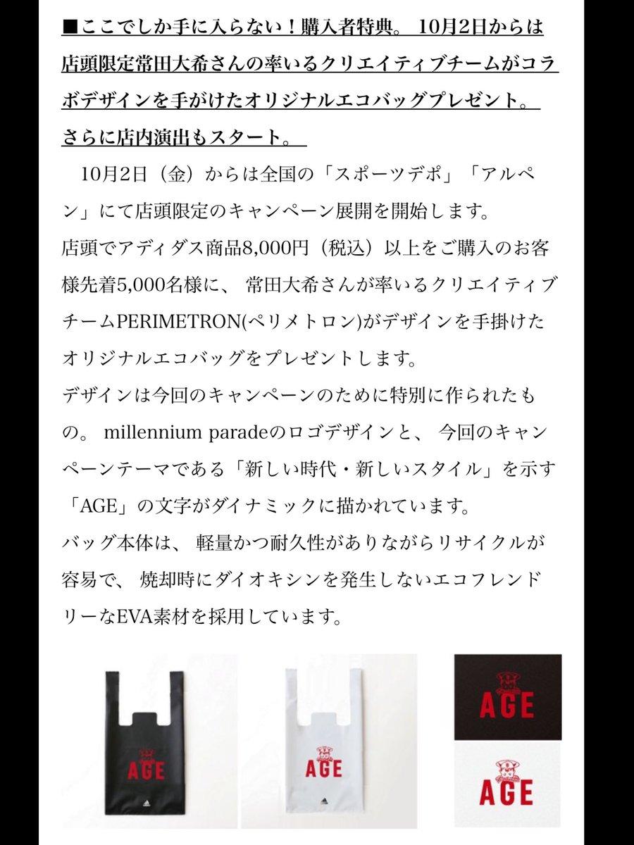 このサイトには10月2日から店頭限定PERIMETRONコラボデザインオリジナルエコバッグプレゼントって書いてあるよ〜🤤めちゃめちゃかわいい!欲しい👼🏻😈デポ行く〜(ちょろぃw)#adidas#常田大希 #millenniumparade#PERIMETRON