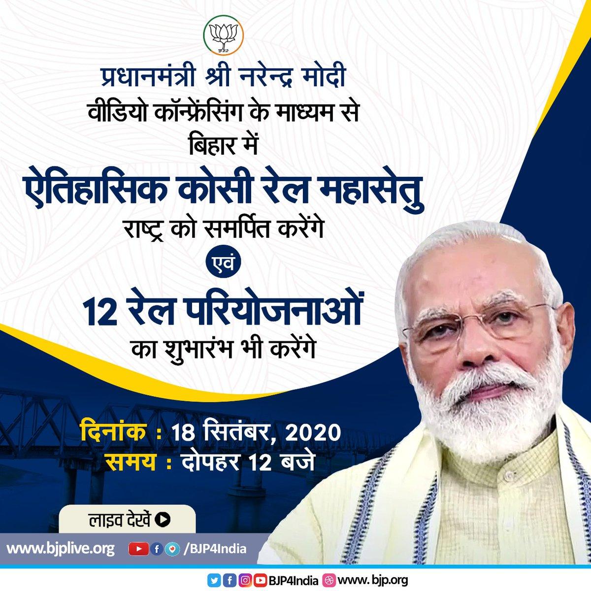 प्रधानमंत्री श्री @narendramodi आज बिहार में ऐतिहासिक कोसी रेल महासेतु राष्ट्र को समर्पित करेंगे एवं 12 रेल परियोजनाओं का शुभारंभ भी करेंगे।  @BJP4India @BJP4Bihar https://t.co/IHjqArCajM