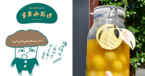 大分の旬な情報・就職情報をお届けする県公式WEBマガジン「オオイタカテテ!」😉🌟乾しいたけの新ブランド「うまみだけ」をご紹介💁♀️自分だけの「My梅酒」が作れる日田市の梅酒蔵おおやまへ行って来ました🥃😆
