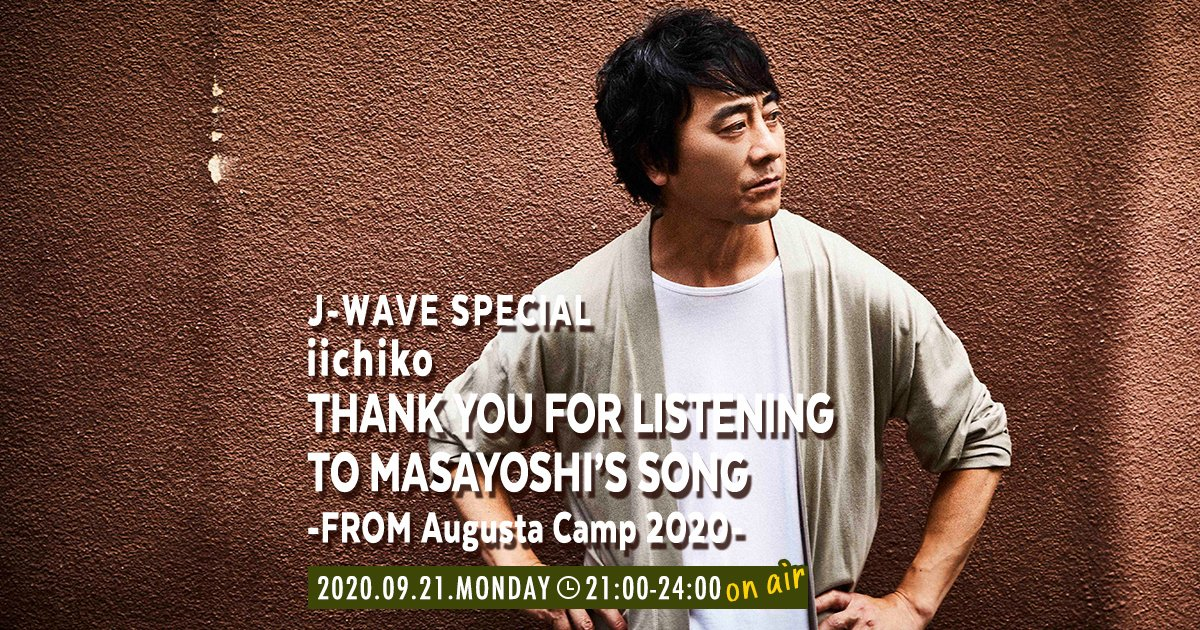 『J-WAVE SPECIAL iichiko THANK YOU FOR LISTENING TO MASAYOSHI'S SONG~FROM Augusta Camp 2020~』9/21オンエア