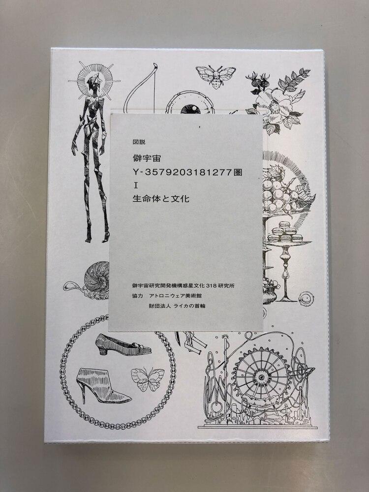 市川春子「宝石の国」11巻特装版付属の小冊子「図説 宝石の国」単体で発売決定