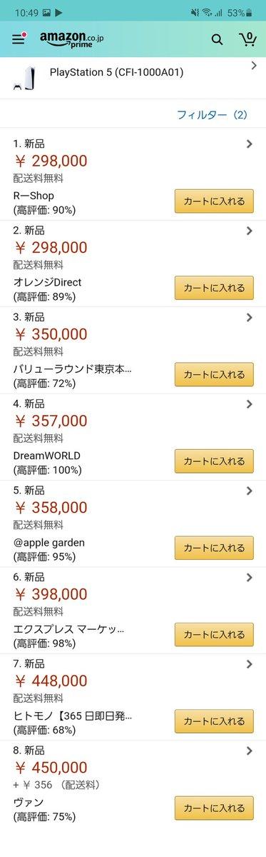 AmazonでPS5を高額転売してるショップの名前、みんな覚えておきましょうね