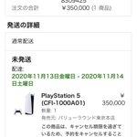 気を付けて!Amazonサイトにて、Play Station5が高額出品されています!