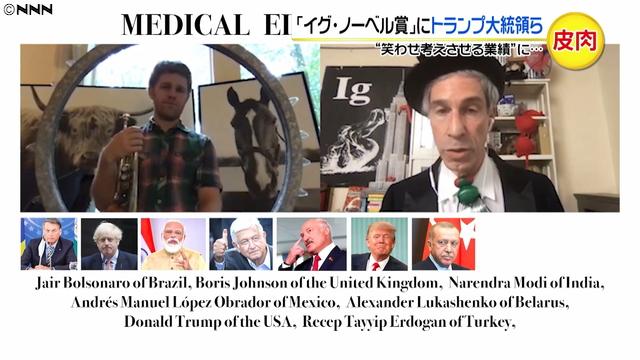 【皮肉】イグ・ノーベル賞、「医学教育学賞」にトランプ大統領・ボルソナロ大統領ら受賞理由は「医者や科学者より政治家の方が人々の生死に影響力を持つことを世間に知らしめた」ためだという。