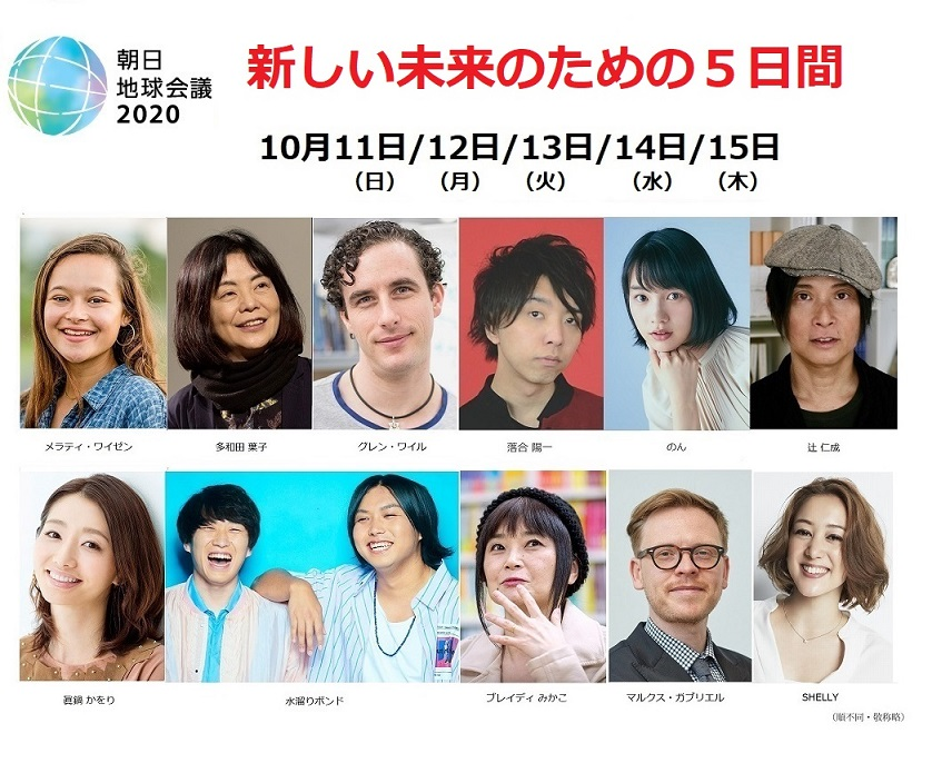 朝日地球会議2020 〈新しい未来のための5日間〉 10月11日(日)~15日(木)