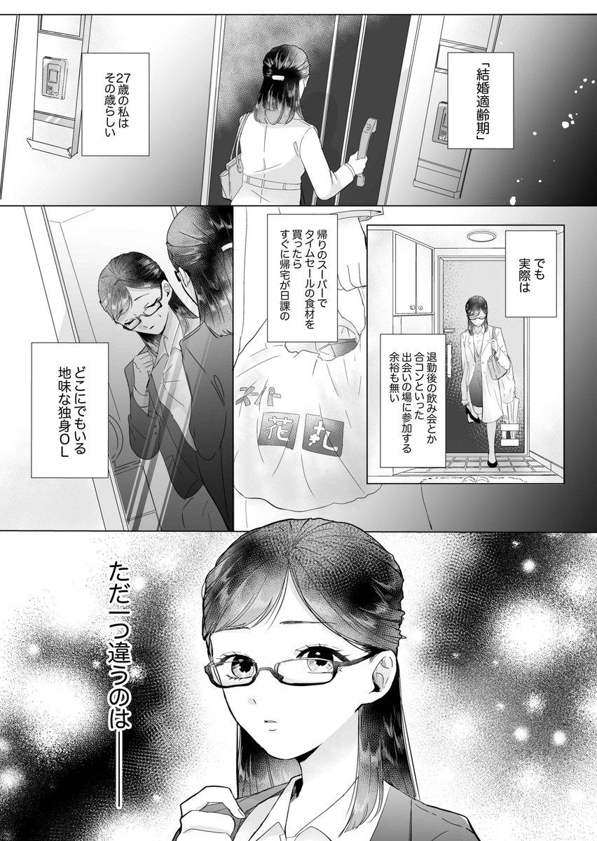 """花影あると on Twitter: """"🎉新連載スタート! 『性解放 それぞれの愛の ..."""