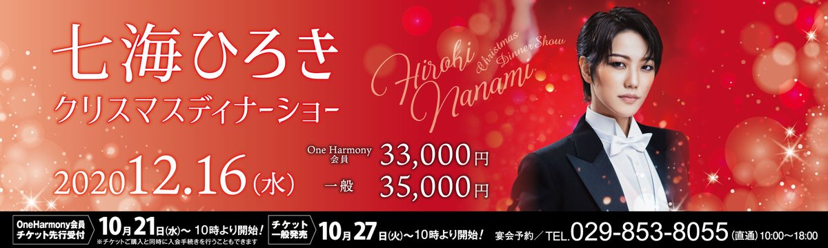 【ホテル日航つくば】12月16日(水)「七海ひろきクリスマスディナーショー」を開催