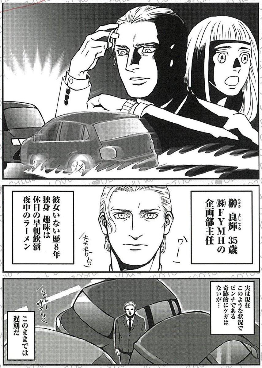 上司が新入社員に恋する漫画 1話(1/2)