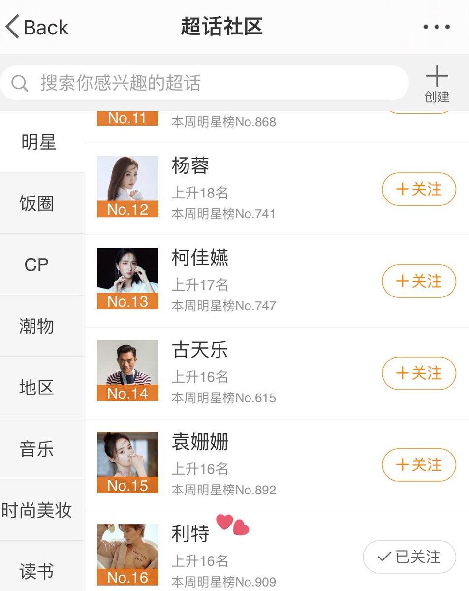 weibo 超话 16位❤️ #이특 #Leeteuk #微博 https://t.co/VNf1FD9wdX