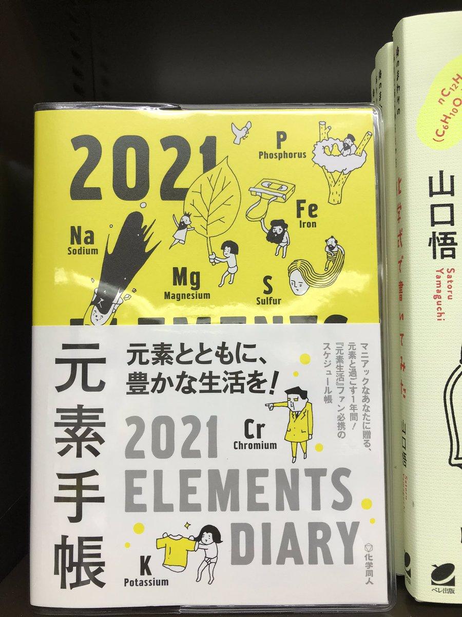 手帳 2021 カラー 年 ラッキー