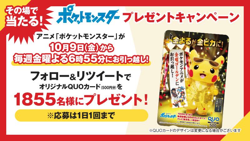 アニメ「ポケットモンスター」公式さんの投稿画像