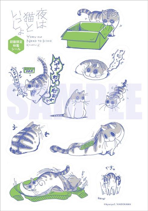 夜は猫といっしょ、初版特典シール画像です。(紙の本に付きます)10/29発売です。