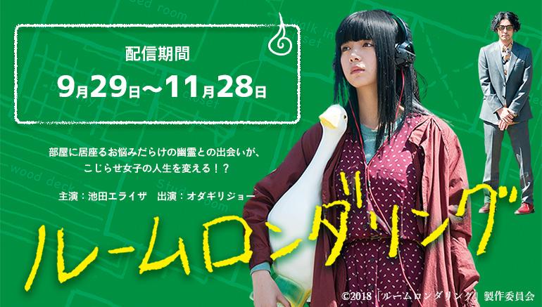 カラオケルームで映画鑑賞!TSUTAYA CREATORS' PROGRAM FILM 2015準グランプリ受賞作品映画『ルームロンダリング』...