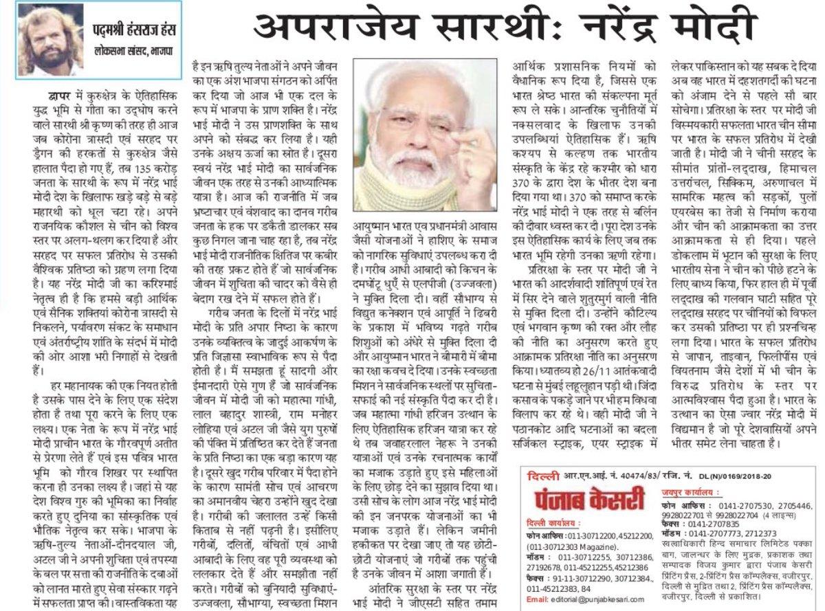 अपराजेय सारथी: नरेन्द्र मोदी  पढ़िये आज प्रकाशित पंजाब केसरी में मेरा लेख @punjabkesari @narendramodi @PMOIndia @siddharthanbjp https://t.co/NvAx6JVq1S