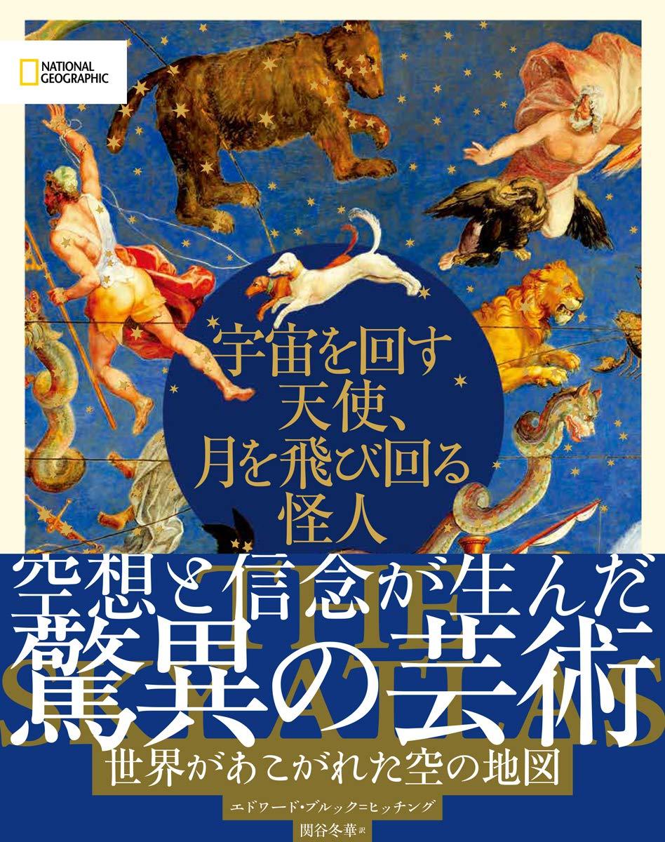 【9月新刊】『宇宙を回す天使、月を飛び回る怪人 世界があこがれた空の地図』美しく奇抜な発想があふれる地図、それは天空を描いた地図だ。古代のUFO目撃談、雲上の海、月面の怪物、芸術的なアストロラーベ。星図、観測機、絵画、古文書の美麗図版で旅する天文学の歴史。