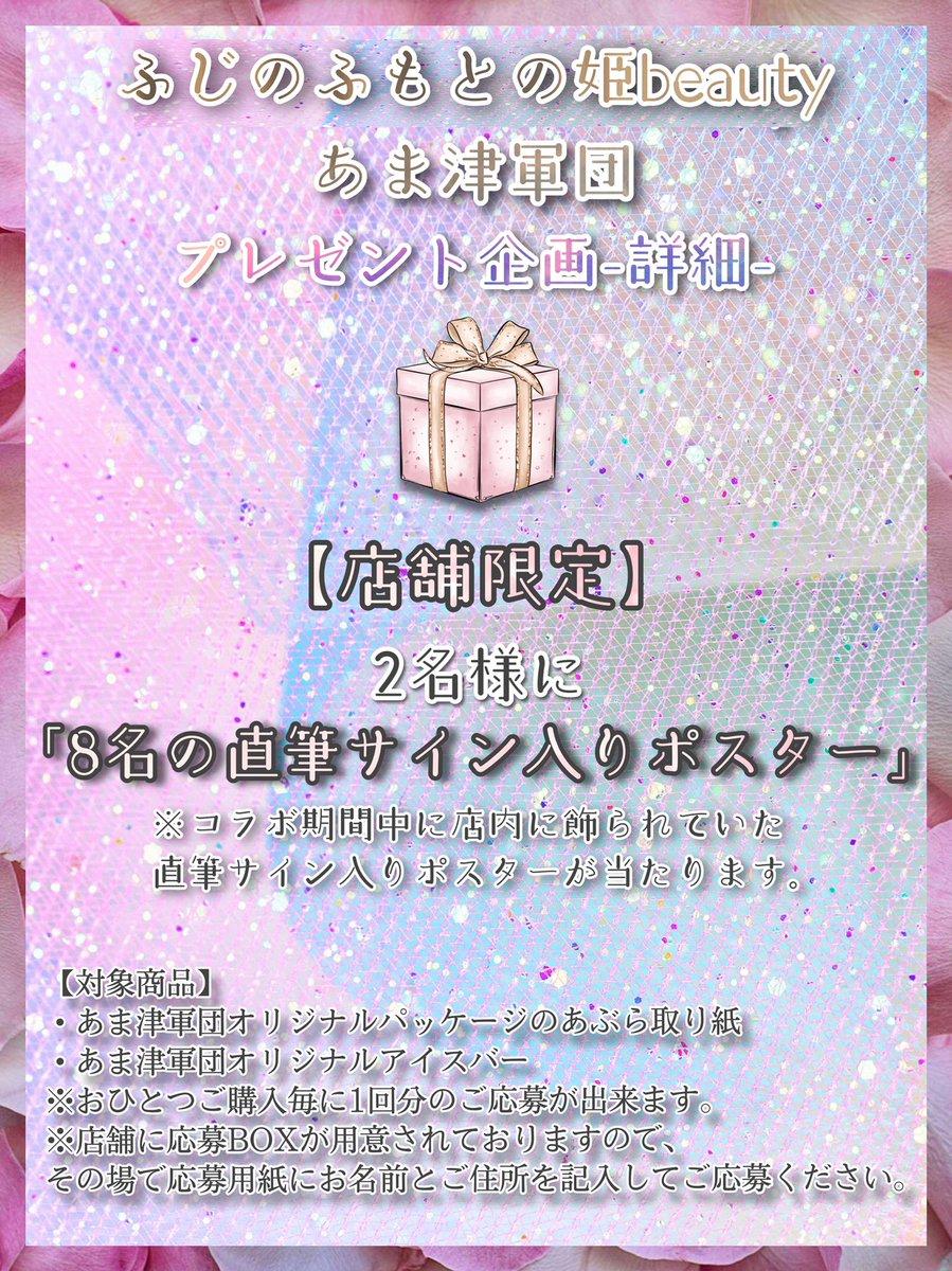 🌸ふじのふもとの姫beauty🌸今回のあま津軍団とのコラボではプレゼント企画が実施されますので是非店舗、そしてネットでコラボ商品をゲットしてください🎁✨このコラボの詳細はこちら💁♀️