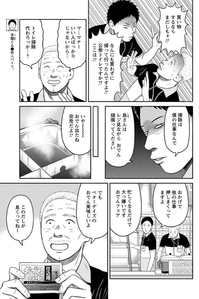 漫画 島 さん