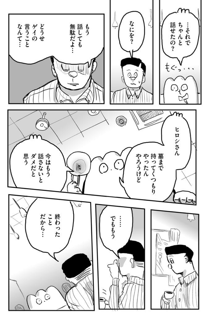 妻さんにゲイ風俗通いがバレた人(2/2)