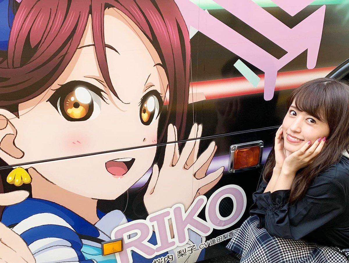 明日はいよいよ梨子ちゃんのお誕生日ですね、、、🎂🎂Solo Concert Albumも発売するし楽しみだー!去年は沼津でお祝いしたなぁ、、今年は東京からお祝いしよっと🌸🌸またいつか、、🌸