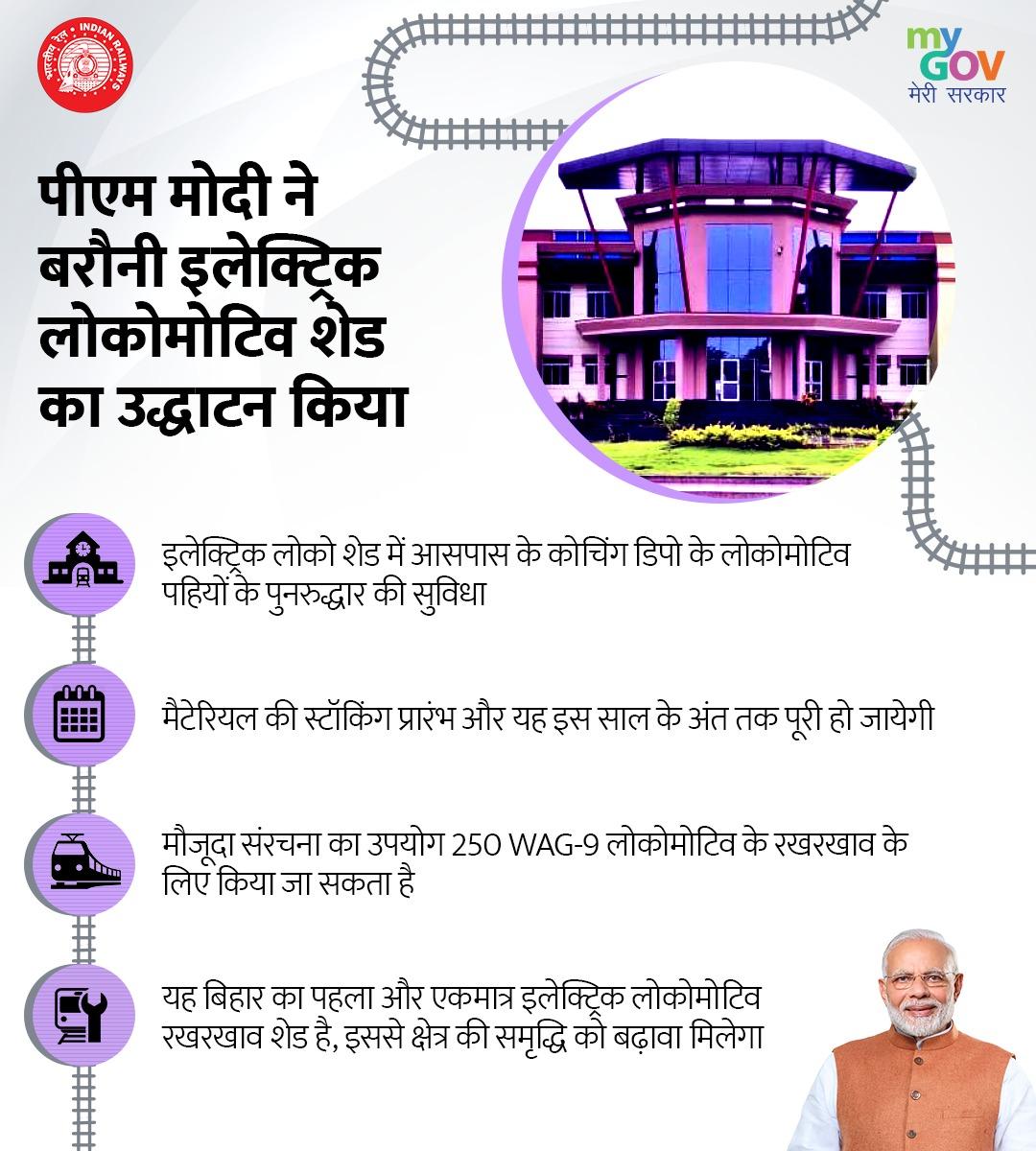 PM श्री Narendra Modi  जी ने आज  #Bihar के पहले और एकमात्र इलेक्ट्रिक लोकोमोटिव रख-रखाव शेड का शुभारंभ कर क्षेत्र में समृद्धि का एक नया द्वार खोल दिया।  #BiharKaPragatiPath