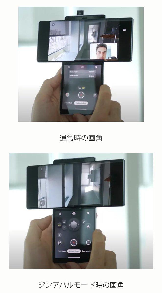 これでジンバルって宣伝していいんかね? LG WINGよ。 LGのジンバルは超広角カメラの画角から超狭めてジョイスティックでコントロール可能にシテルに過ぎないᕦ⊙෴⊙ᕤ この狭い画角酷くない?  こんなののために、超広角2個もつけるなんてモッタイナイなぁ。。 https://t.co/Hoka9iiU8x https://t.co/FayiMUfcgm