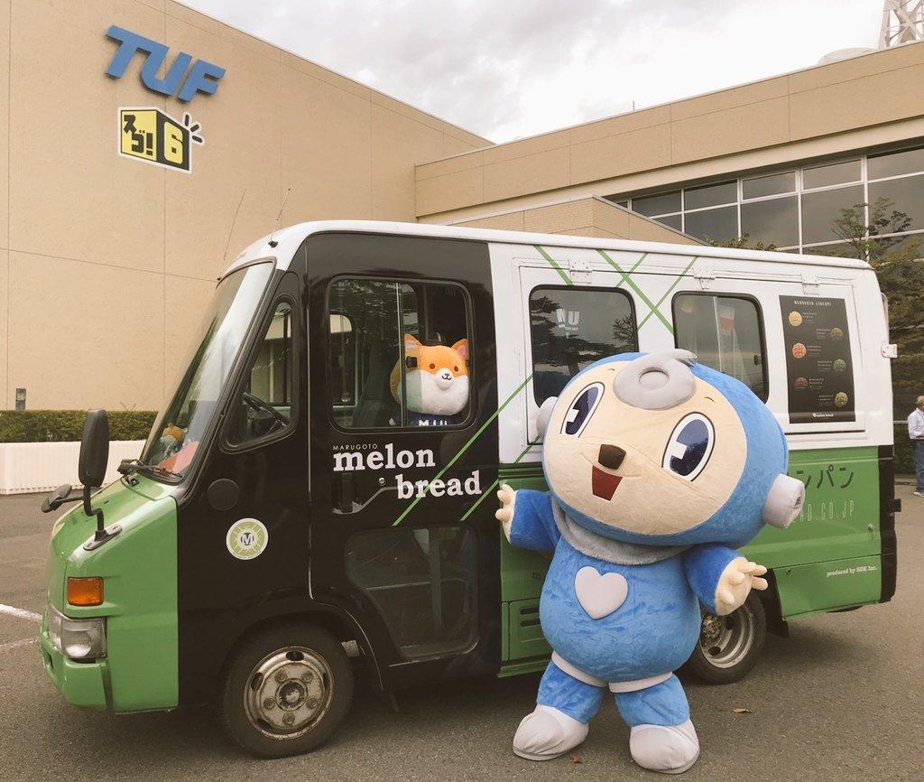 ハッピーフライデー💕#メロンパン号 in 福島‼️#ロッキュン と出会いました✨明日から「ポリまる×赤べこ」クリアファイルが先着でもらえるようです。めちゃくちゃカワイイ😆詳しくはコチラ⬇️#MIU404 #MIU404感謝祭#JNNまるごとメロンパン号キャラバン #テレビユー福島
