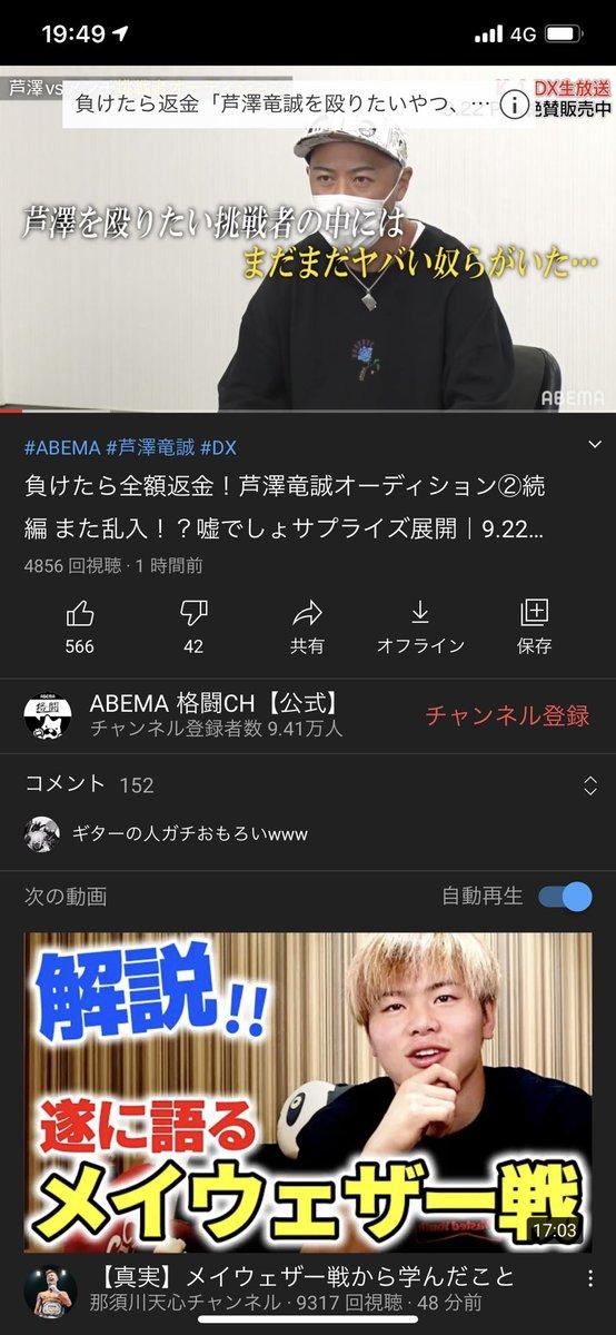 誠 abema 竜 芦沢