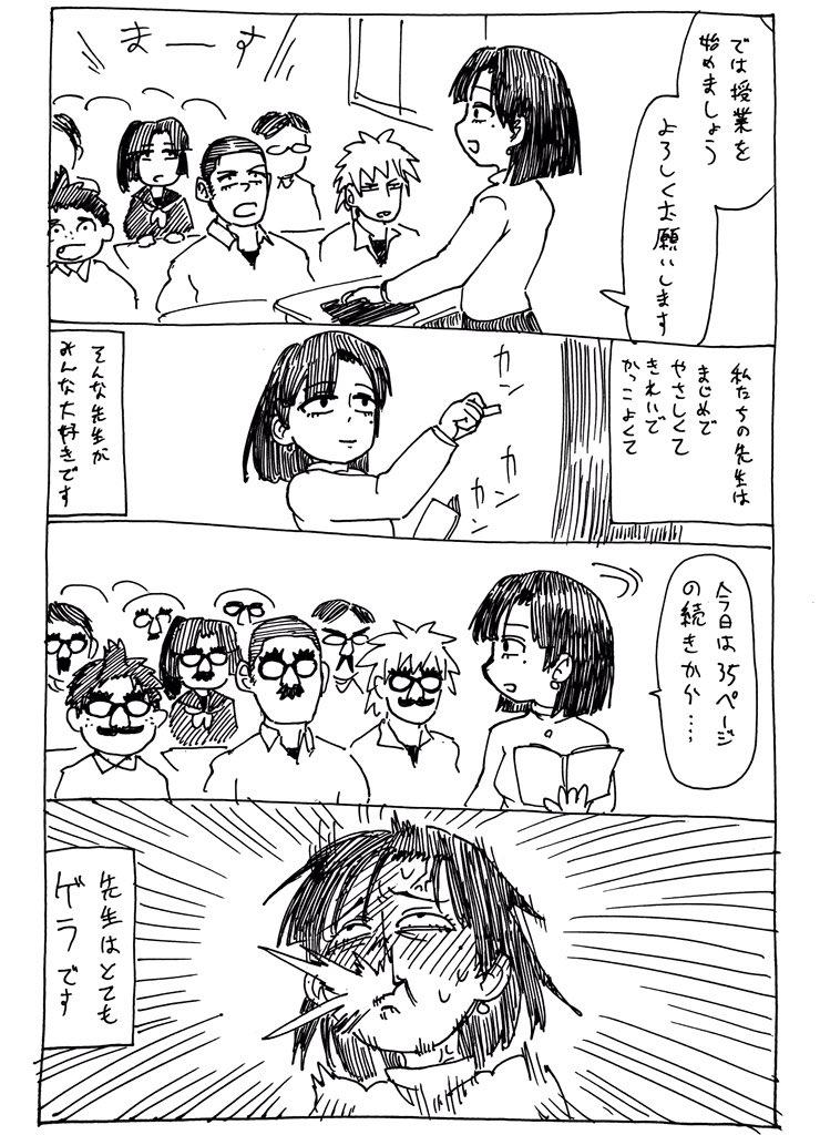 ただでさえ笑いの沸点が低い先生なのに、生徒たちが寄ってたかって笑わせようとしてくる漫画のまとめ#ゲラ先生