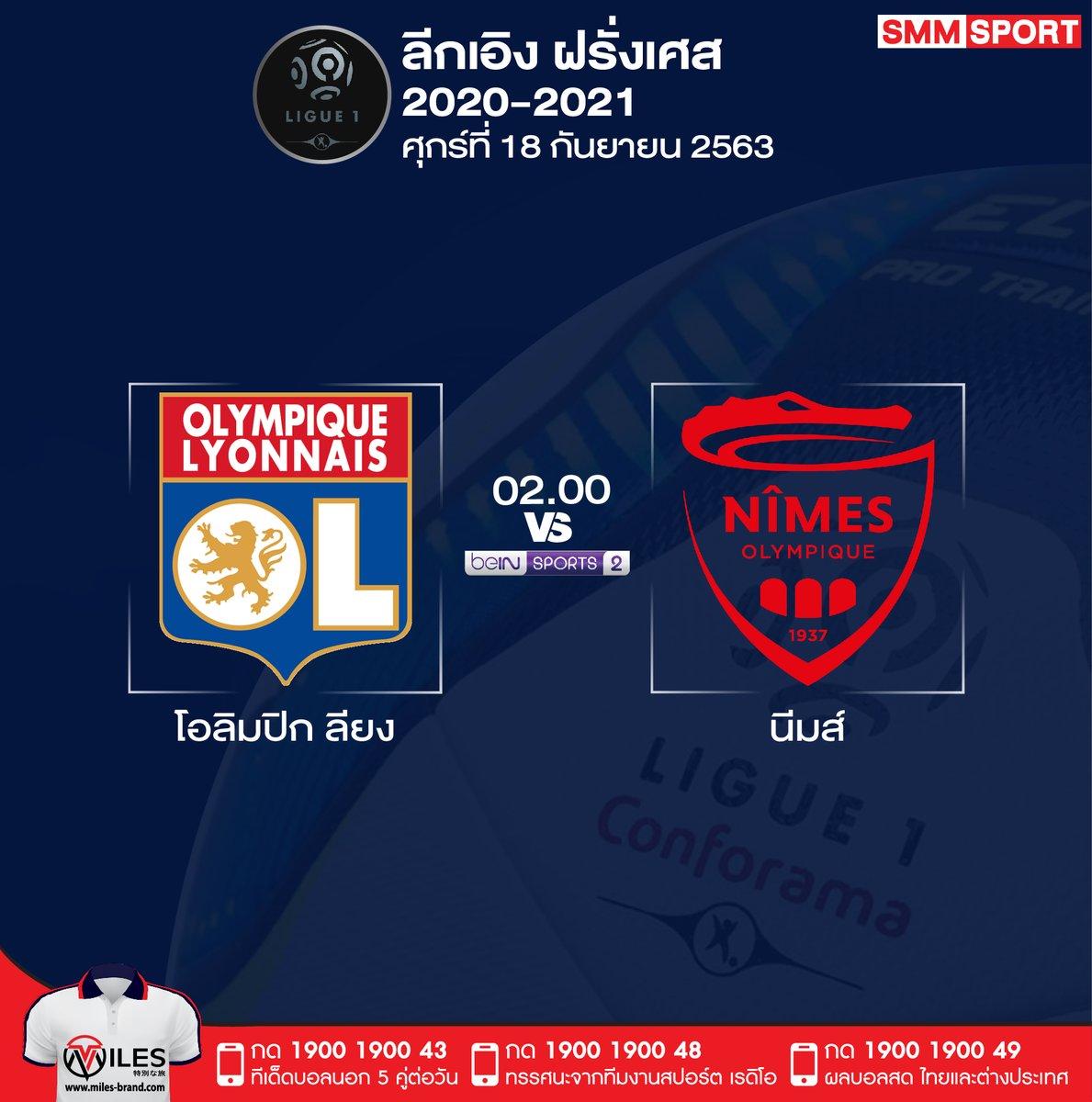 ⚽ #Ligue1 🇫🇷   เจ้าบ้าน โอลิมปิก ลียง แพ้เป็นครั้งแรกเกมล่าสุดเปิดบ้านรับการมาเยือนของ นีมส์ คืนนี้จะกู้หน้ากลับคว้าชัยได้อีกครั้งหรือไม่   📱 ผลบอลสด คลิก>>> https://t.co/JFgo5zW6ha  #SMMSPORT #ลีกเอิง #ลียง #นีมส์ https://t.co/azPWrJQMab
