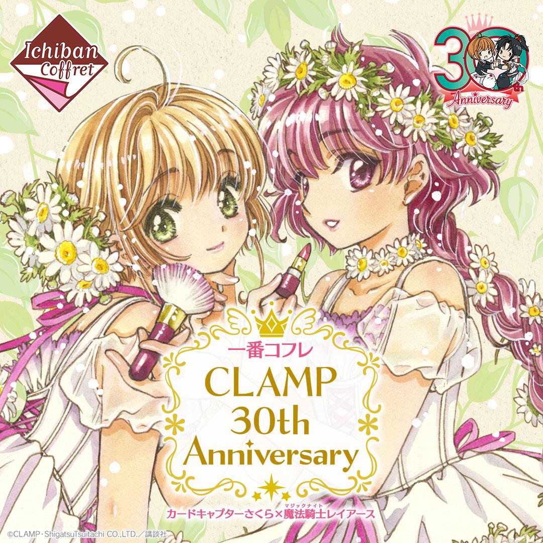 【ニュース】CLAMP30周年を記念した「一番コフレCLAMP 30th Anniversary カードキャプターさくら/魔法騎士レイアース」企画進行中。今後の詳細はこちら⇒