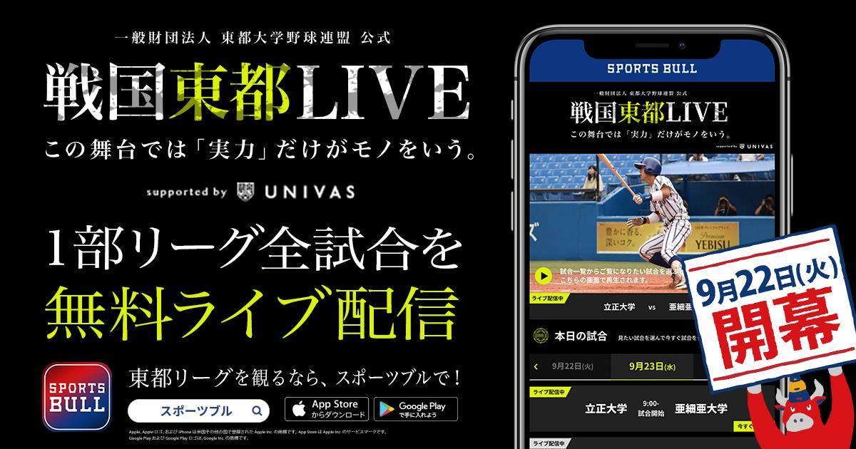 「東都大学野球秋季リーグ戦」をSPORTS BULLで無料ライブ配信