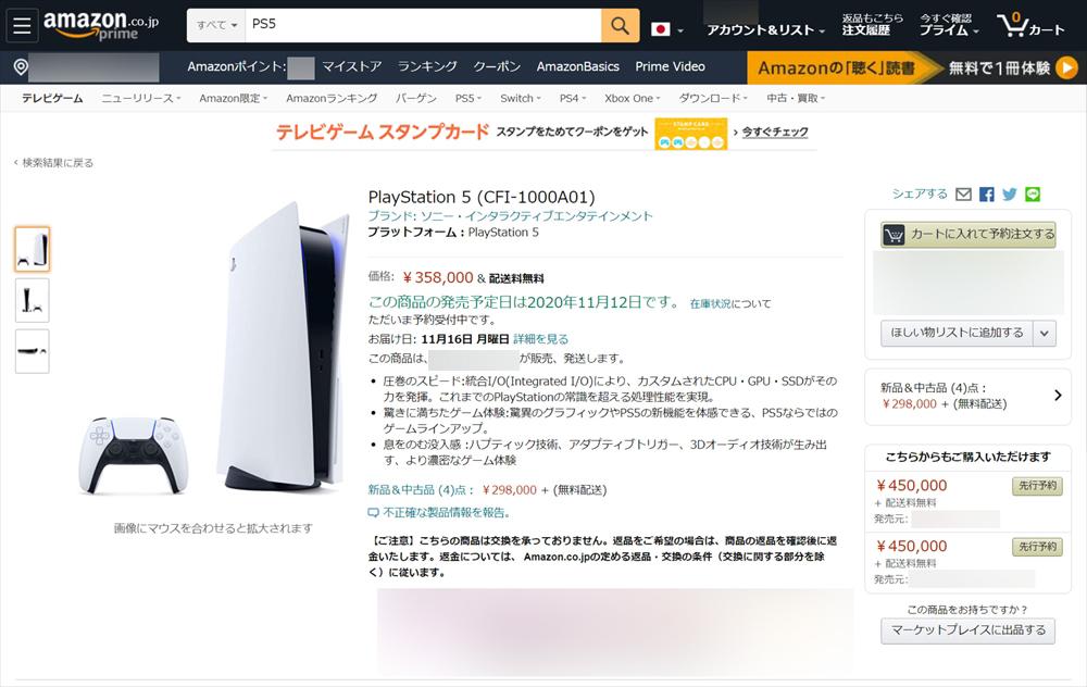 """定価の10倍……PS5を""""50万円で高額出品""""するAmazonアカウントが問題に 「キャンセル不可です」と迷惑料5万円を要求する出品者も @itm_nlab より"""