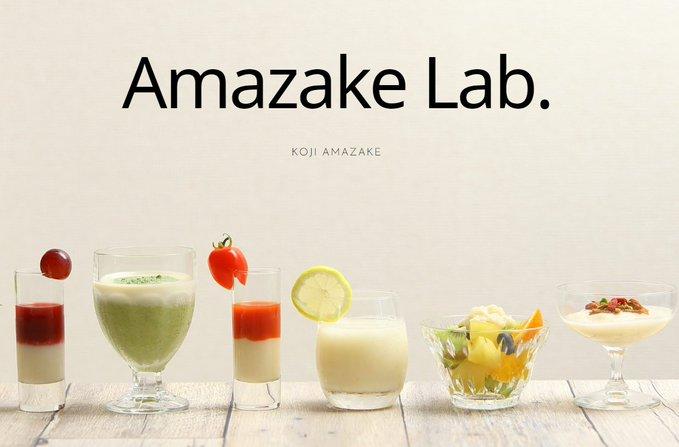 これまでのあまざけのイメージをくつがえす!「ジャパニーズ・スーパーフード」こうじあまざけの専門ブランド【Amazake Lab.】デビュー!  @PRTIMES_JP