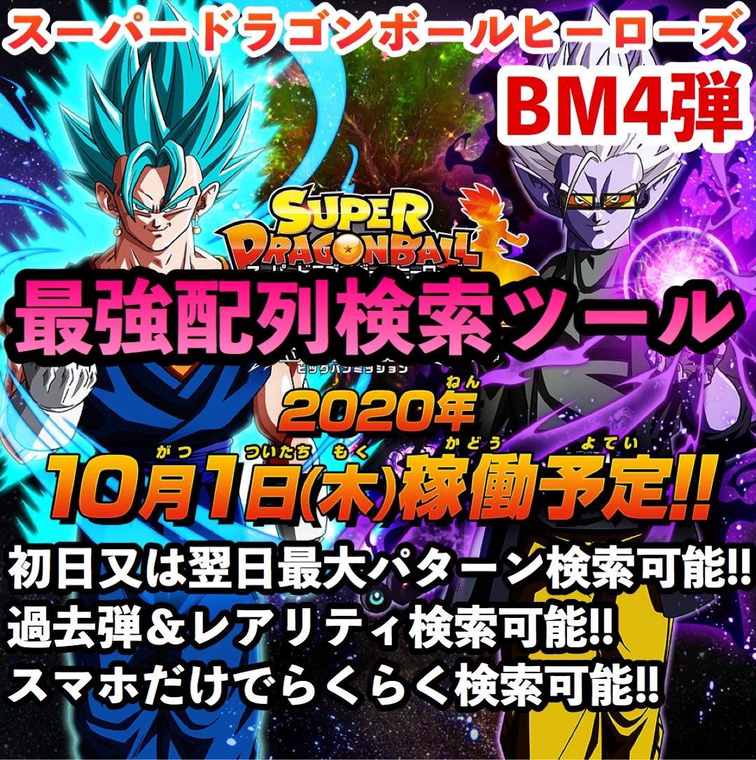 配列 ドラゴンボール ヒーローズ um9