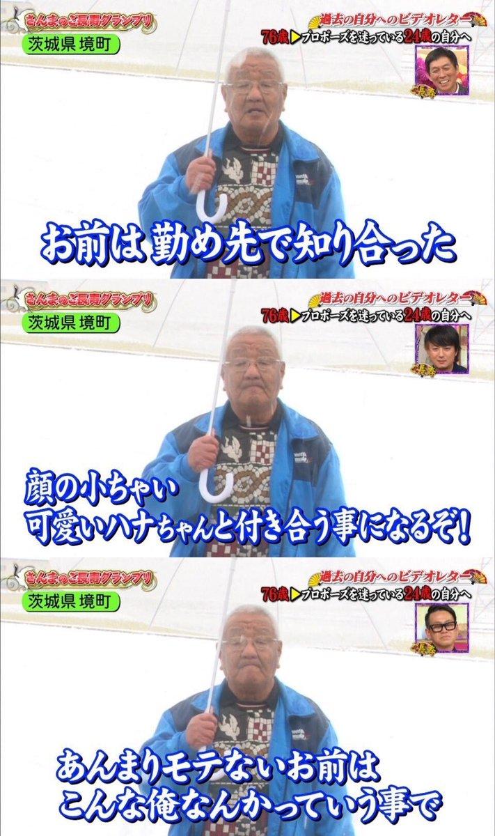 76歳のおじいちゃんがプロポーズを迷っている24歳の自分へ送ったビデオレター