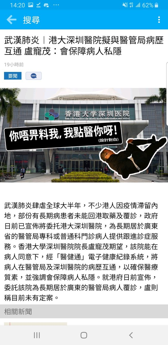 This watchdog declared HKers should be included in the #CCP_is_terrorist organ transplant farm since. And now he proposed to send all medical records of HKers to #CCP_is_terrorist. These scum should be executed with its master #CCP_is_terrorist  @SolomonYue  @lukedepulford https://t.co/2T1PFepSrI