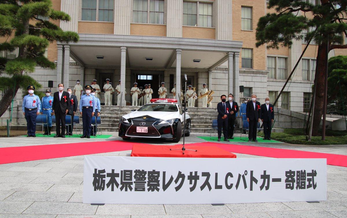 【栃木県警察レクサスLCパトカー寄贈式が行われました】レクサスLC500パトカーが全国で初めて栃木県警察に配備されました。本日から交通機動隊で運用され栃木県内で活躍することになります。#栃木県警 #レクサスパトカー