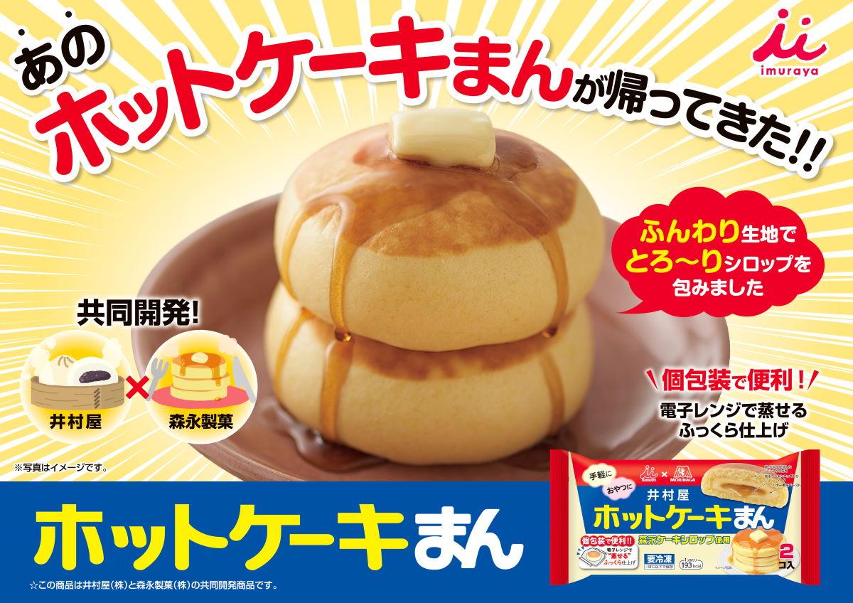 😋うひょー井村屋×森永の「ホットケーキまん」が個別包装になって復活! 中華まんとホットケーキが合体した魅惑の食品